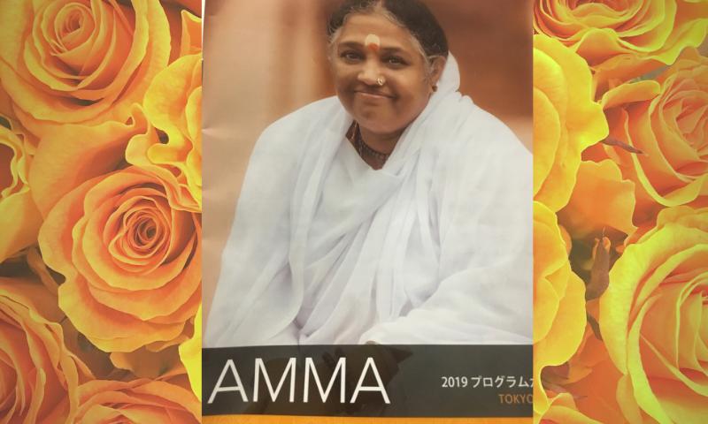 アンマ AMMA